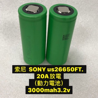 索尼 SONY US26650FT 26650 動力電池 鐵鋰動力 鋰鐵電池 電動車 電動工具 高雄市