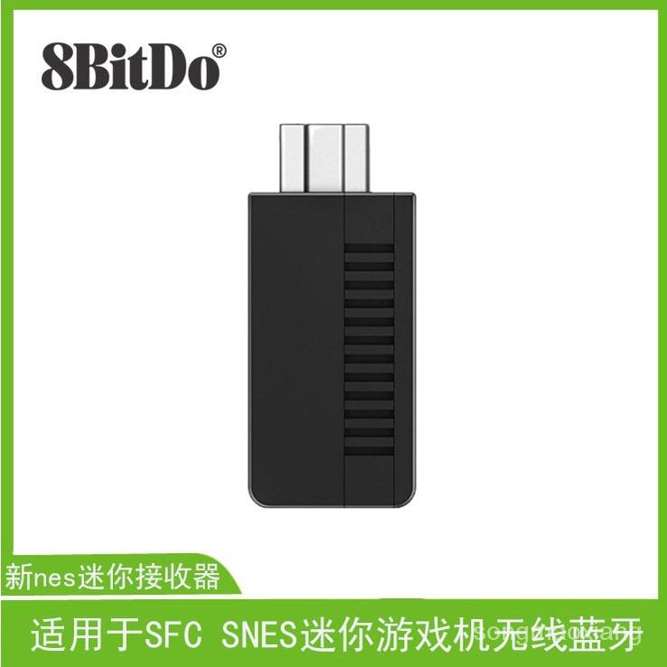 【當天發貨】8Bitdo/八位堂 新NES迷你遊戲機接收器 NES經典無線接收器