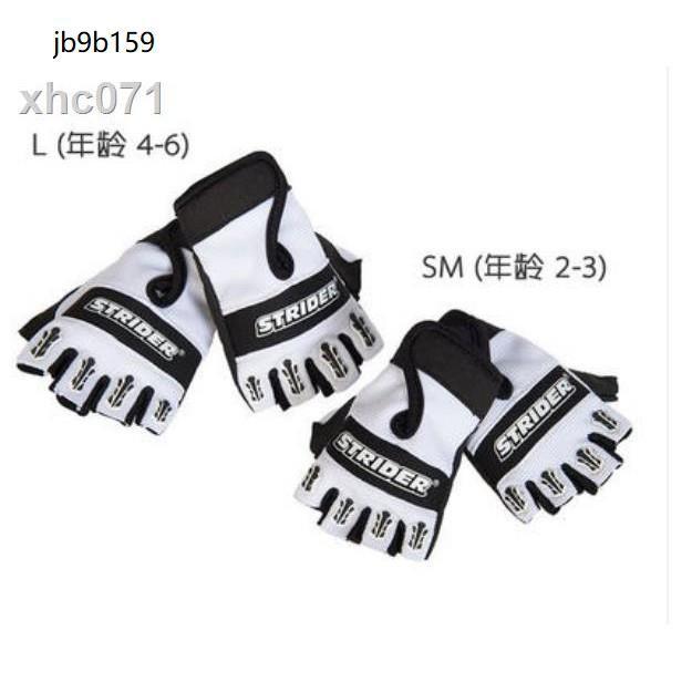【滿299包郵】♗STRIDER護具SM碼護肘護膝套裝手套1.5-5歲兒童平衡車滑步車熱賣