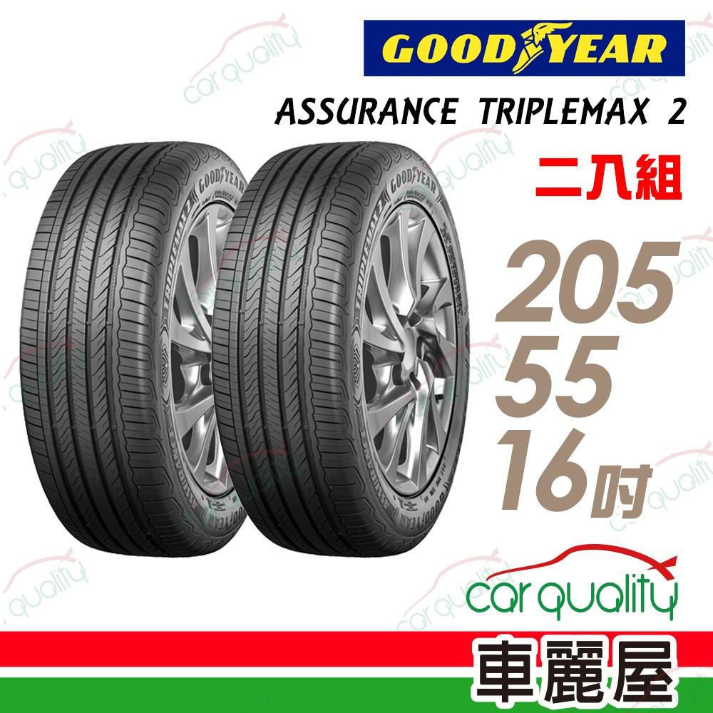 固特異 ASSURANCE TRIPLEMAX 2 ATM2 溼地操控性能輪胎_二入組_205/55/16 廠商直送