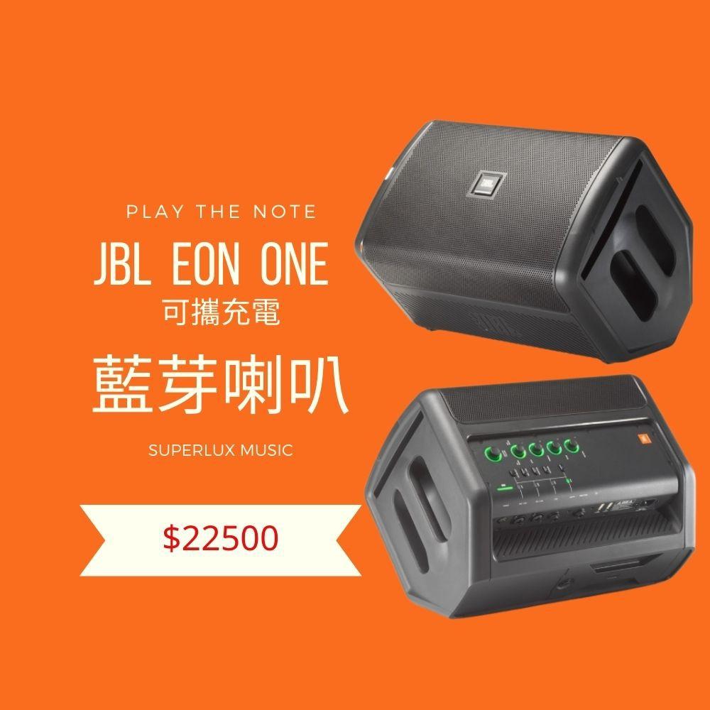 JBL EON ONE COMPACT可攜充電式全能型藍牙PA喇叭 街頭藝人適用《公司貨保固》