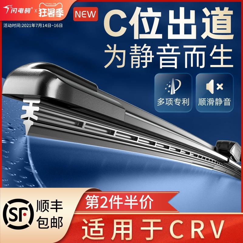 適用本田CRV雨刮器片后新2010年12-13原廠15款16原裝膠條無骨雨刷
