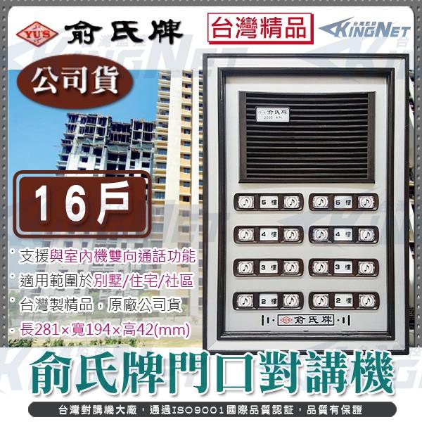 無名監控科技 - 監視器 俞氏牌對講機 門鈴 電鈴 門口機 台灣製 公司貨 保固一年 雙向對講 16戶對講機 門禁系統