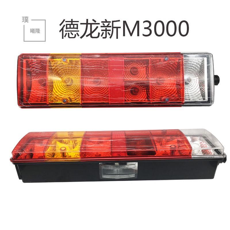lucky-😉陜汽德龍新M3000泡式尾燈轉向剎車24V貨車后尾燈m3000原廠側孔卡車皮卡後燈改裝燈剎車燈方向燈邊燈