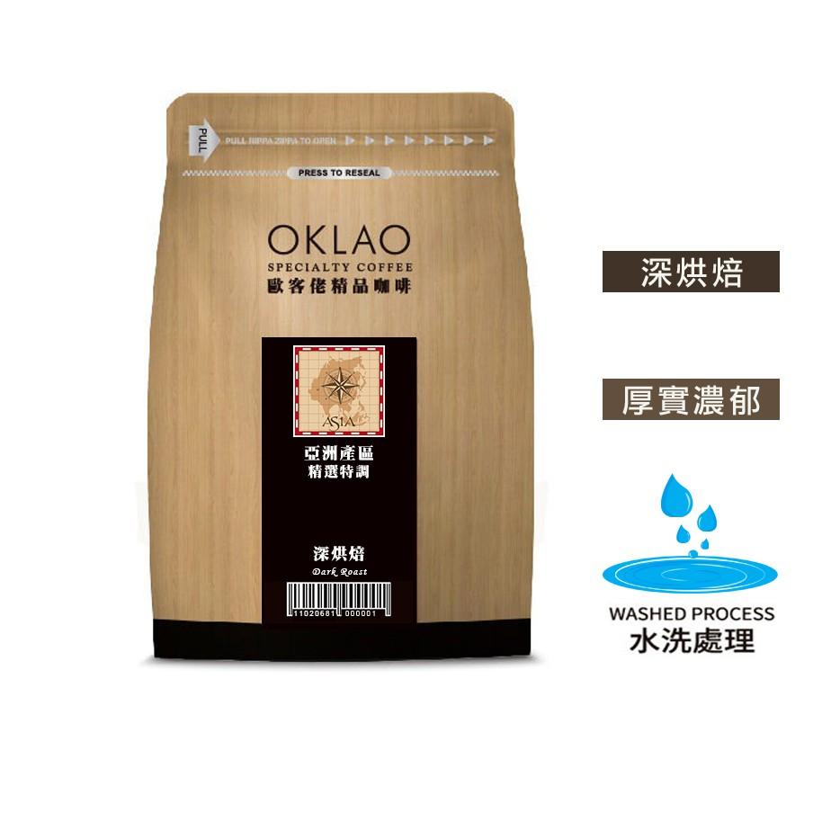 【歐客佬】亞洲產區精選特調(一磅)深烘焙 (11020681) OKLAO 咖啡豆