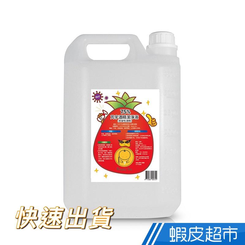 芃宇酒精 潔淨液 75% 4000ML/瓶  蝦皮直送 現貨