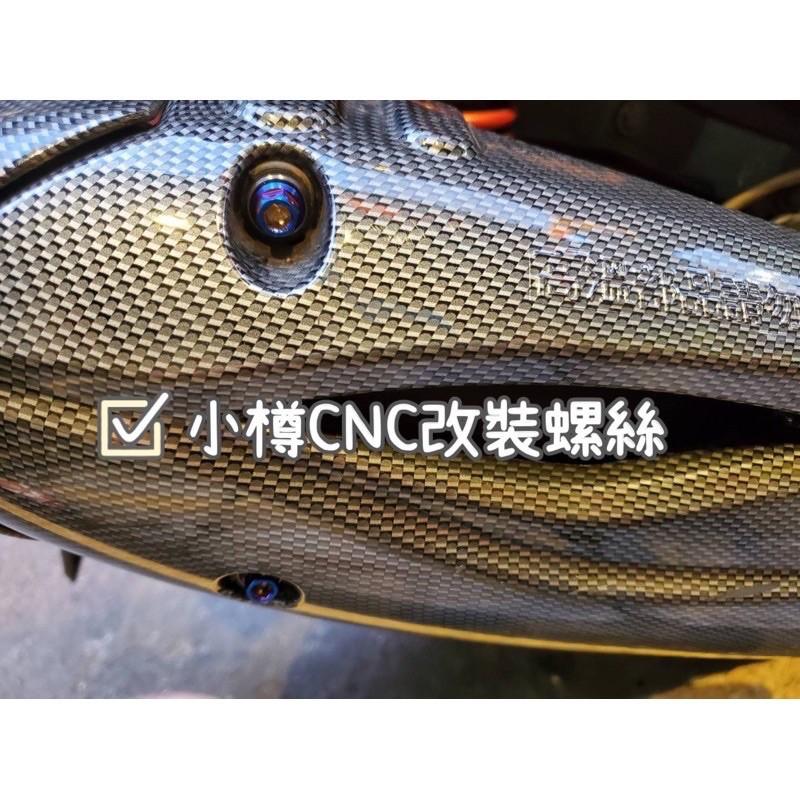 G6150-G6 150 光陽原廠精品管 排氣管螺絲 G6 六支含墊片 鈦螺絲 也有改裝卡夢尾蓋 卡夢護蓋 改裝懸吊鎖點