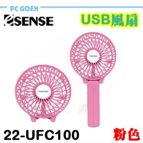 Esense 逸盛 超涼感手持式USB風扇 粉紅 22-UFC100 Pcgoex 軒揚