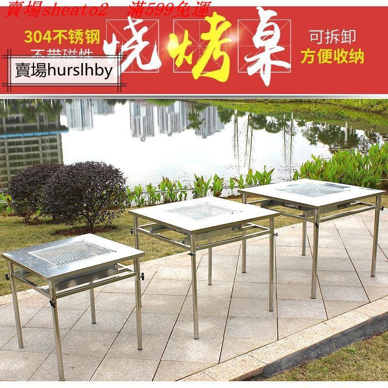 304不銹鋼烤肉桌 燒烤桌 烤爐 烤肉架 烤肉爐