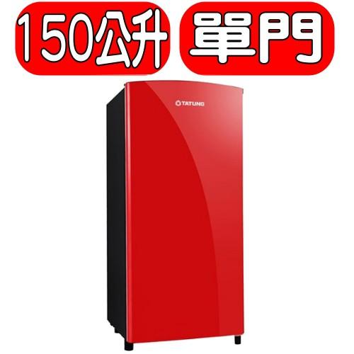 《可議價》TATUNG大同【TR-150HTW-R】150L單門冰箱