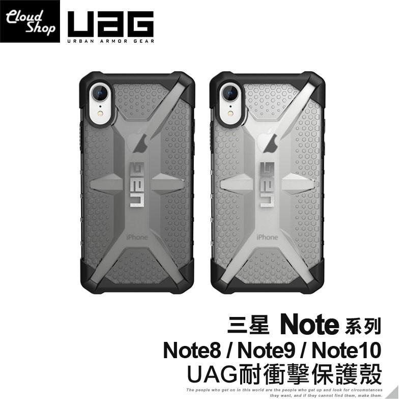 三星 Note系列 UAG耐衝擊保護殼 適用Note8 Note9 Note10 手機殼 防摔殼 保護套