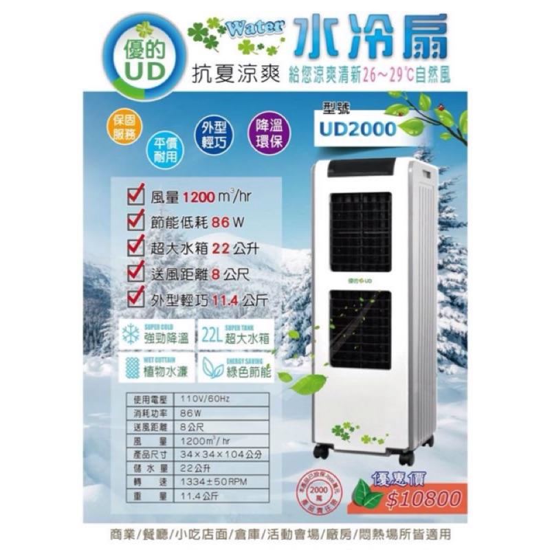 【原廠直營】 2020年製造 一年保固 獅皇 MBC2000 UD2000 DC3000 水冷扇  風扇 夏天降溫 冷氣