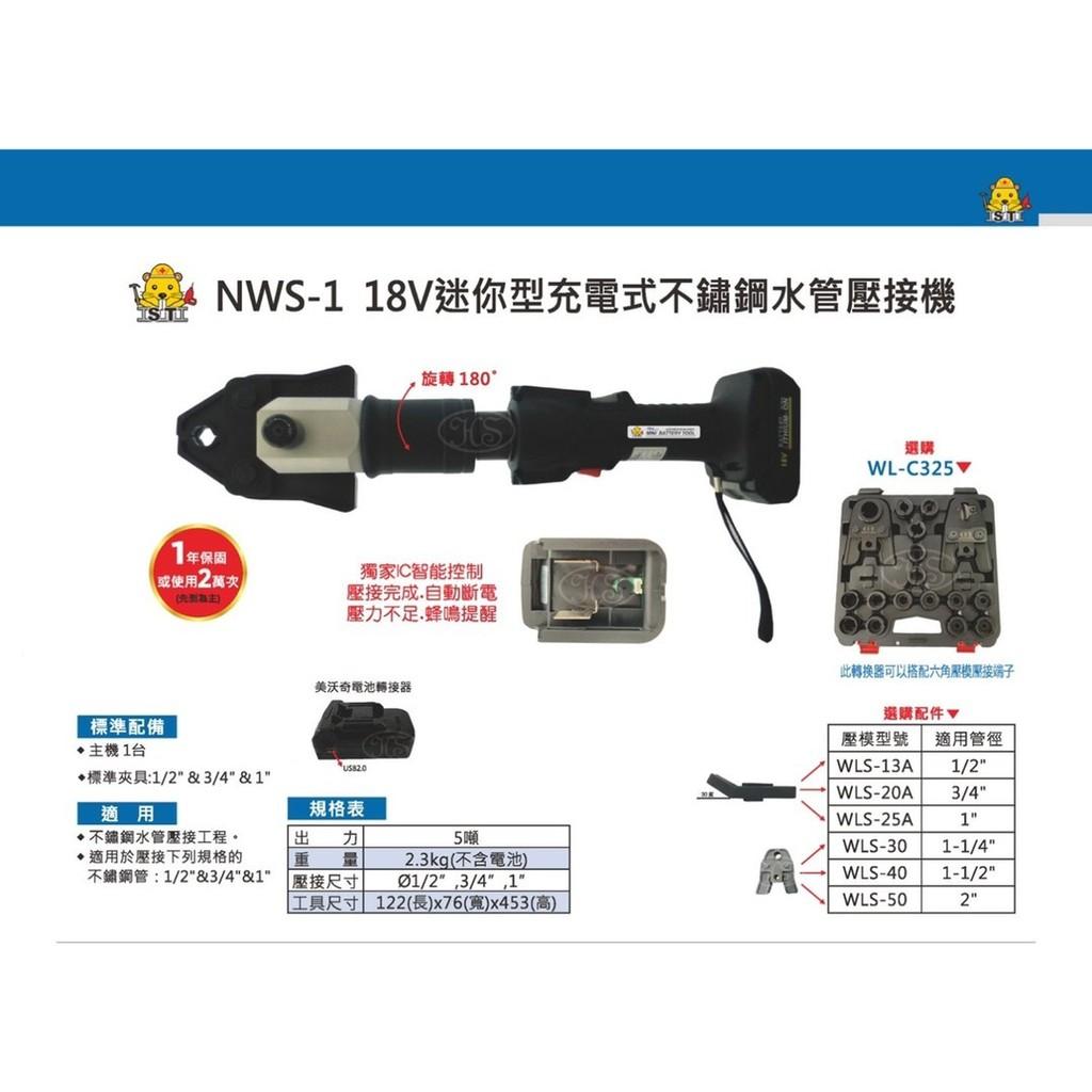 米沃奇 M18 FID2-302 + OPT NWS-1 18V鋰電 迷你型電動 智能控制 白鐵 不鏽鋼 壓接機