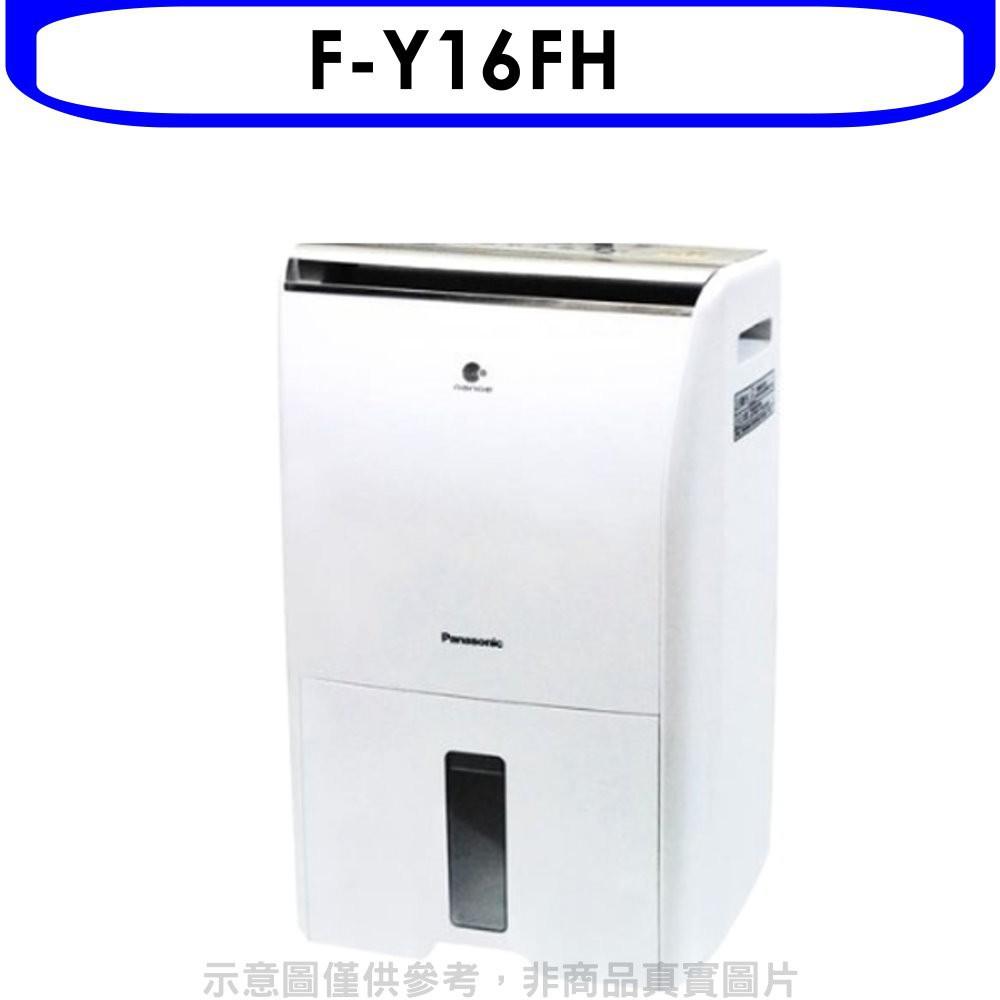 《米米電器》《可議價》Panasonic國際牌【F-Y16FH】8公升除濕機 優質家電