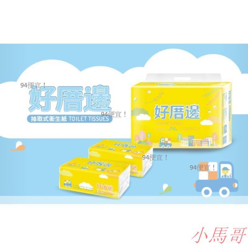 ✨快速出貨(蝦皮代開發票)<<112包特價729元>>-可丟馬桶材質-好厝邊抽取式衛生紙 100抽X112包
