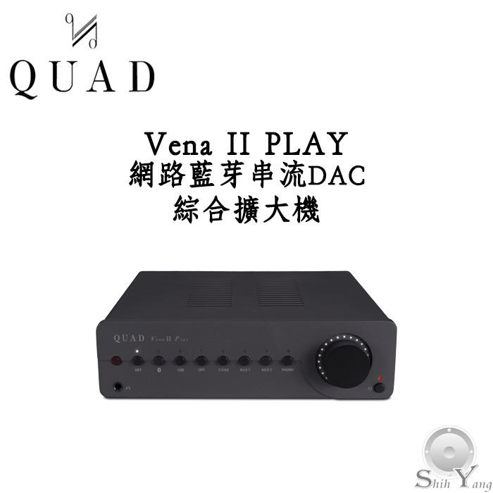 Quad 英國 Vena II Play 藍芽DAC 綜合擴大機 高音質 WIFI音樂串流 DSD解碼 公司貨 保固一年