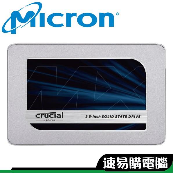 Micron 美光 Crucial MX500 固態硬碟 250G 500G 1TB 2.5吋 SSD 五年保固