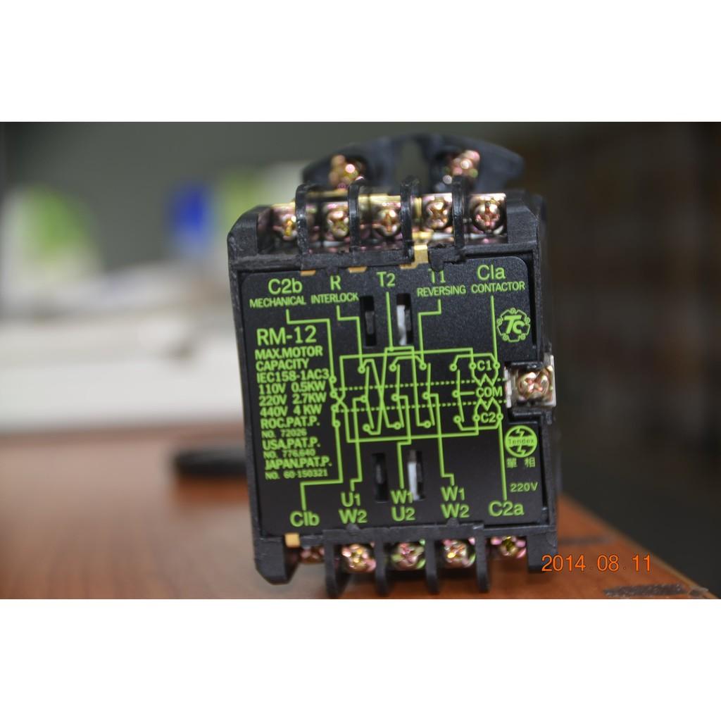 Tc添誠TENDEX RM-12正逆電磁接觸器、正反轉接觸器、鐵捲門接觸器