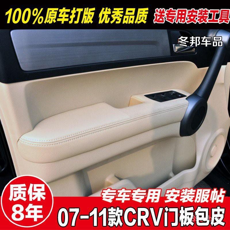 適用於老款新款本田CRV汽車門板包皮07-10款12-19款扶手改裝裝飾門把手扶手套