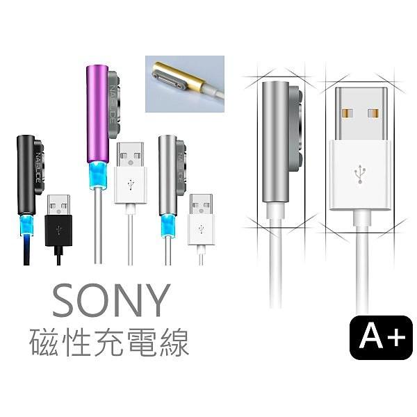 磁力線C 金屬接頭 圓形 磁力 充電線 電源燈 快速 充電 Sony Z Ultra Z1 Z2 Z3 磁吸線