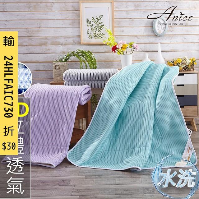 A-nice 雅妮詩 4D立體網格透氣涼蓆床墊 單/雙/加大/特大 涼墊 3D立體透氣蜂巢 可水洗 涼席 DF 廠商直送