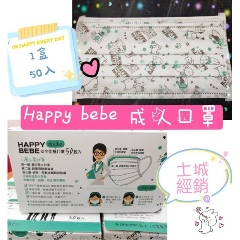 Happy bebe成人平面口罩