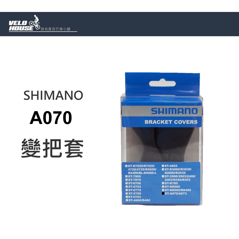 ★FETUM單車★ SHIMANO ST-A070跑車專用變把套 (黑色-原廠盒裝)[04002500]