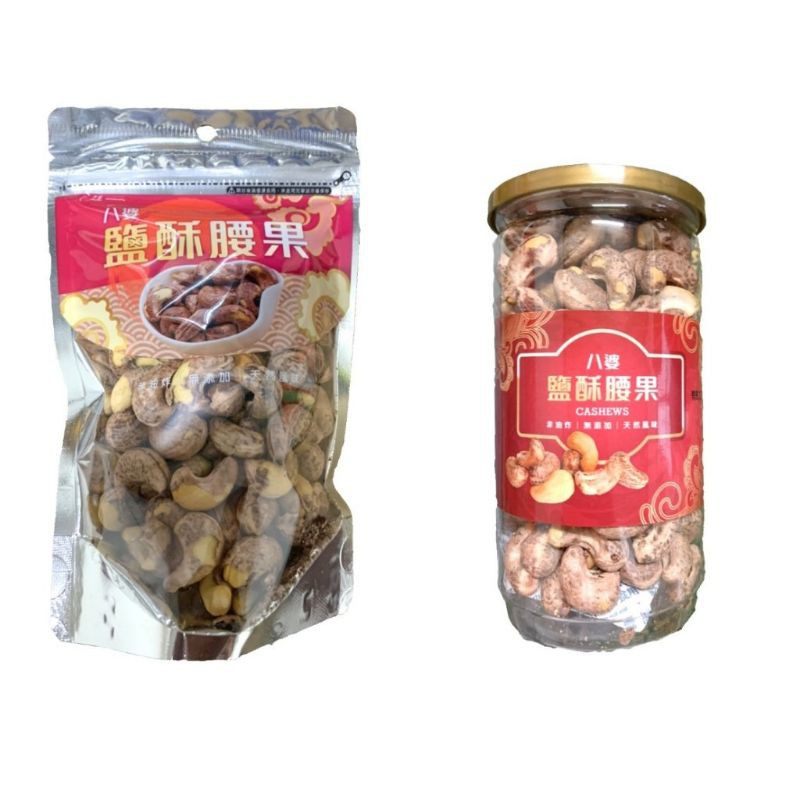 越南 八婆腰果 鹽酥帶皮腰果 袋裝135克 罐裝340克