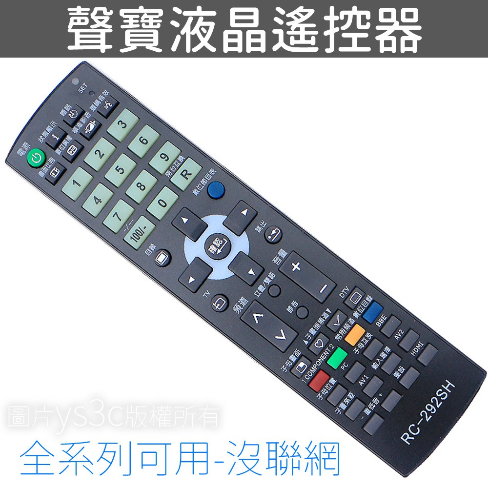 SAMPO 聲寶液晶電視遙控器 RC-292SH 全系列可用