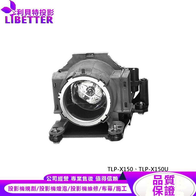 TOSHIBA TLPLW21 投影機燈泡 For TLP-X150、TLP-X150U