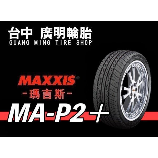 【廣明輪胎】MAXXIS 瑪吉斯 MAP2+ 215/55-17 完工價2500元 含工資 換四條送3D定位