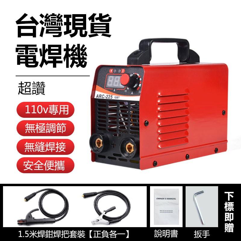 【台中現貨速發】電壓110V電焊機  迷你全新升級款ARC-225 小型電焊機 無縫焊接機  點焊機 焊槍 【可開發票】