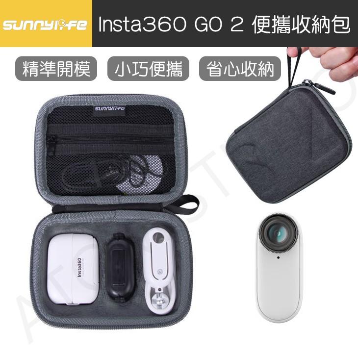 【高雄現貨】INSTA360 GO 2 套裝 收納包 保護盒 拇指 防抖相機 go2 配件 SUNNYLIFE