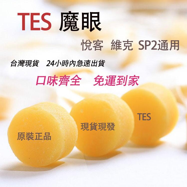 RELX悦刻維刻SP2通用  新品上市TES風味糖果 水果糖  TES正品批發 當天下單當天出貨