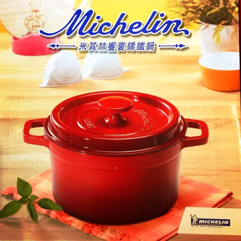 Michelin鑄鐵鍋 好用又實用 全新