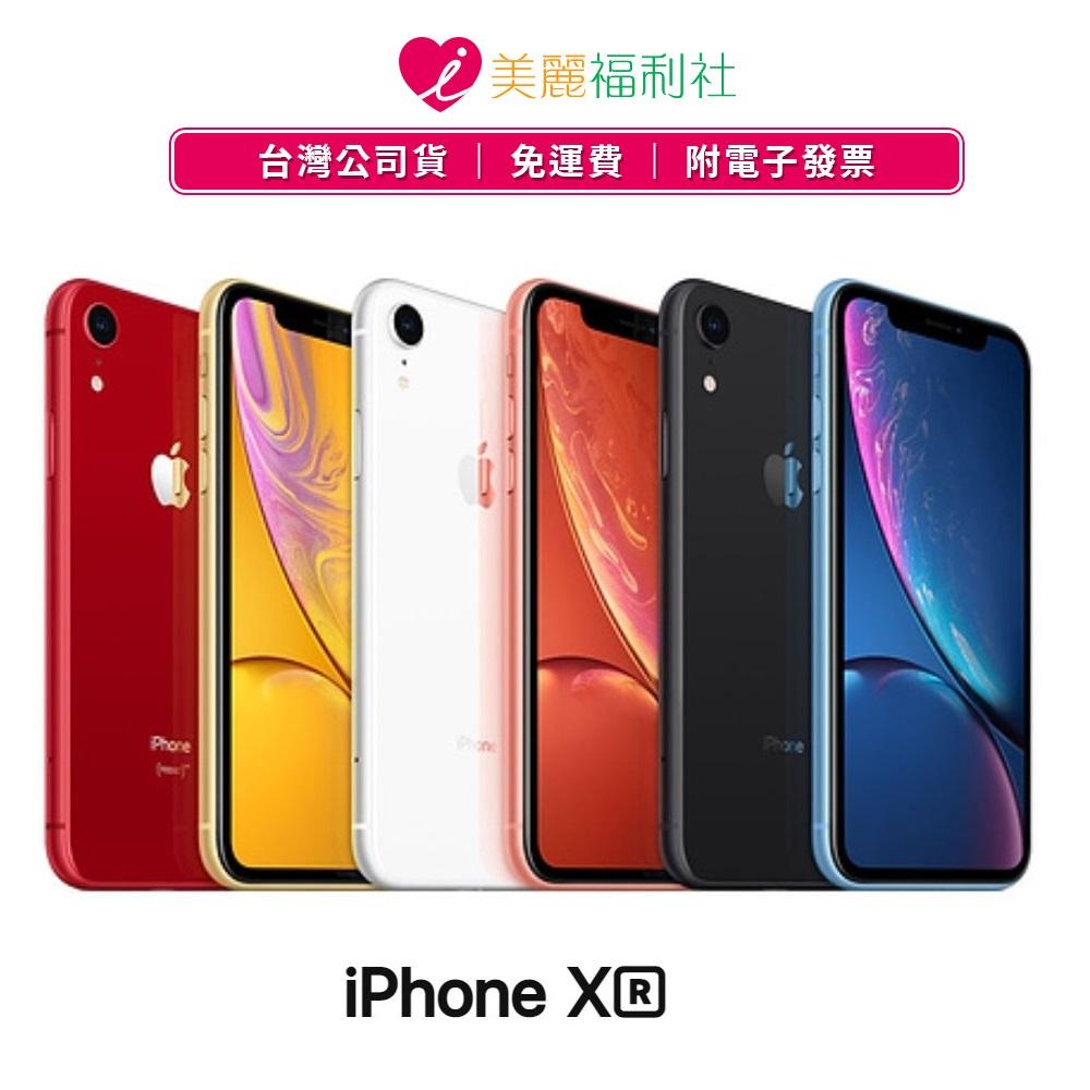 快速出貨全新品 Apple iPhone XR 128G 6.1吋 智慧型手機(贈玻璃保護貼+透明保護套)