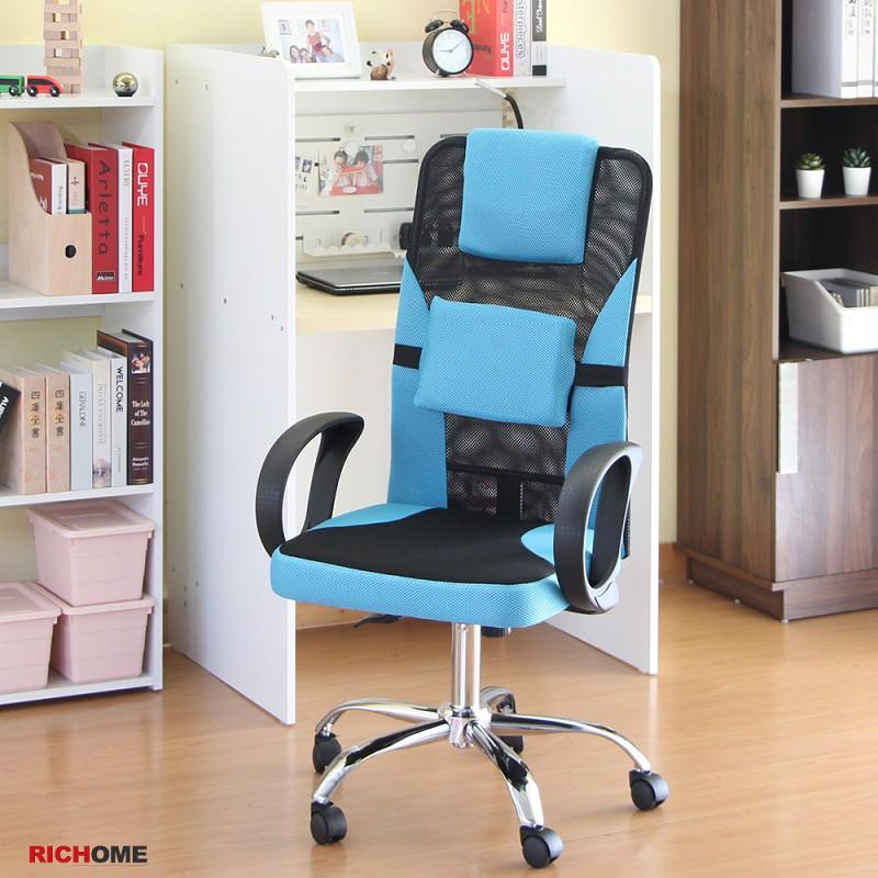 RICHOME CH1245 漢特舒壓高背網椅-2色 辦公椅 網椅 工作椅 電腦椅 主管椅 網布椅