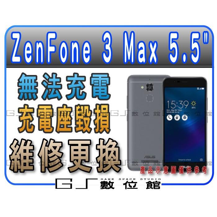"""ASUS ZenFone 3 Max 5.5"""" ZC553KL 尾插排 充電座 充電孔 故障 無法充電 維修 GS數位館"""