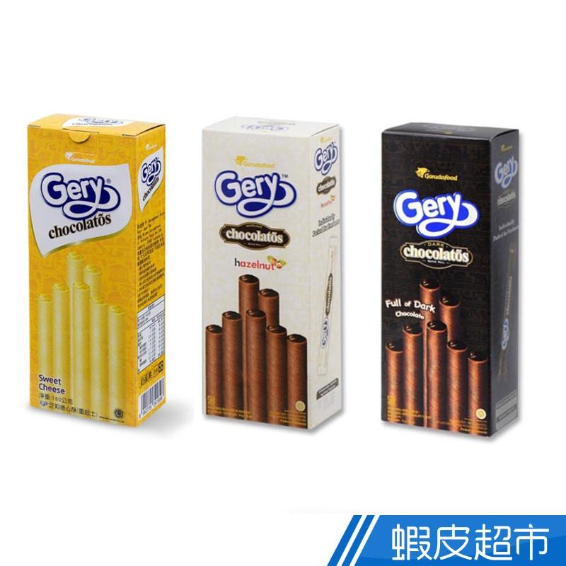 印尼 Gery 芝莉捲心酥 重起司/黑巧克力/榛果巧克力 東南亞零食 現貨 蝦皮直送