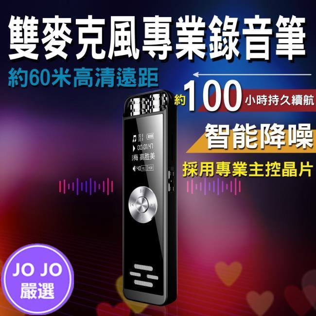 【JOJO】大螢幕 高清 136G 100小時連續錄音 聲控 雙麥克風專業錄音筆 超長待機 高清降噪 隨身【快速出貨】