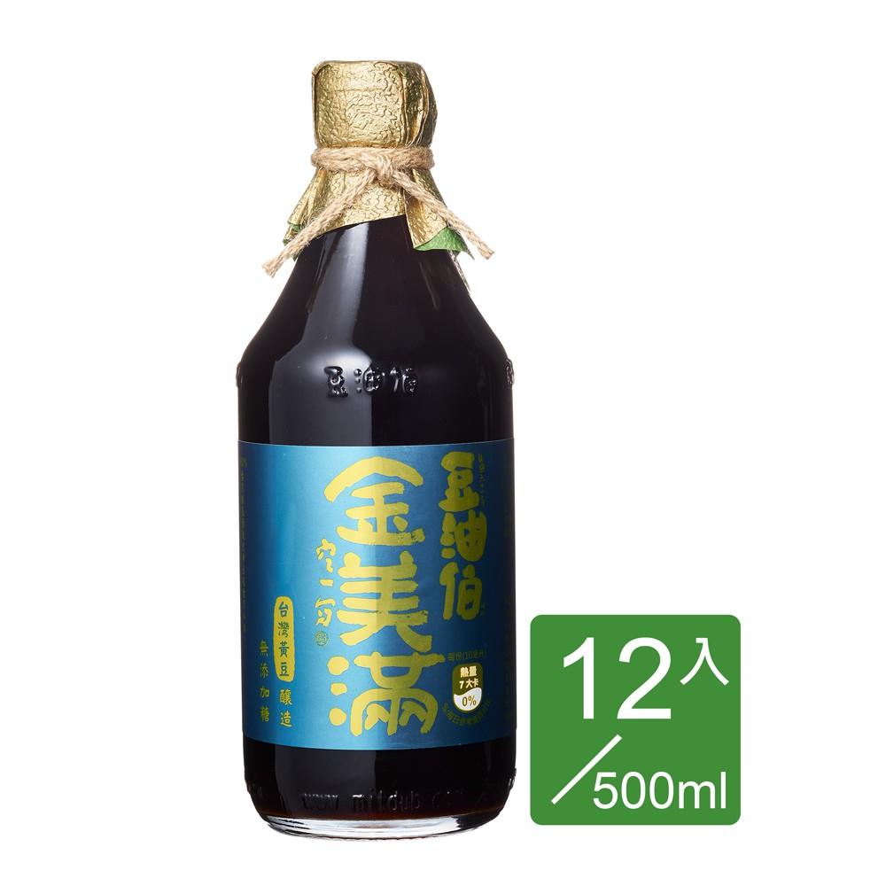 【豆油伯】金美滿無添加糖黃豆醬油12入箱購組(500mlx12瓶)