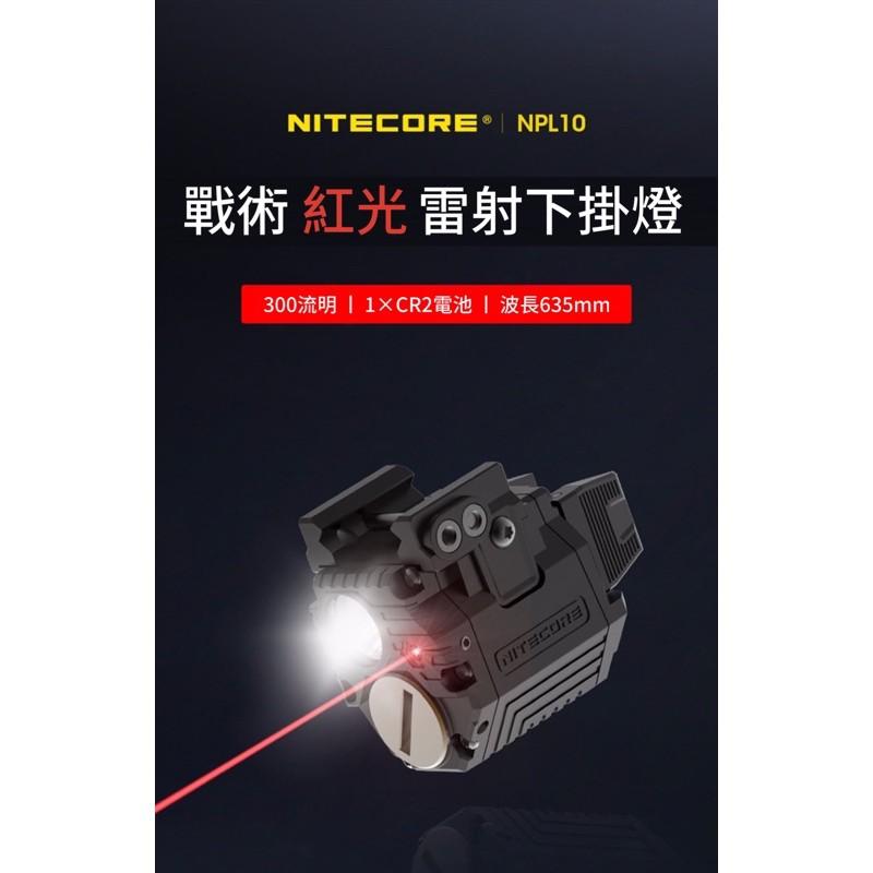 NITECORE 奈特科爾 NPL10 戰術下掛紅光雷射槍燈 外紅點 白光