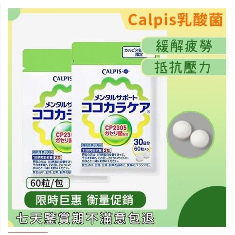 開業促銷 買二送一 可爾必思 CALPIS C-23 CP2305 30日份 60粒入 C-23 新版乳酸菌