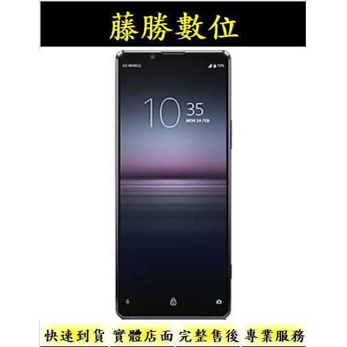 SONY Xperia1 II   8+256 首創 20fps 高速連拍 台灣代理商公司貨正品 實體門市 假1賠10