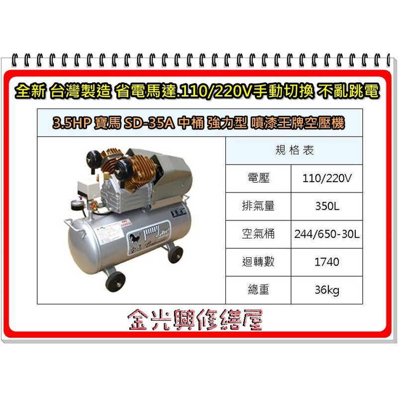 ~金光興修繕屋~全新 台灣製 3.5HP 寶馬牌 SD-35A 中桶強力型 噴漆首選 空壓機