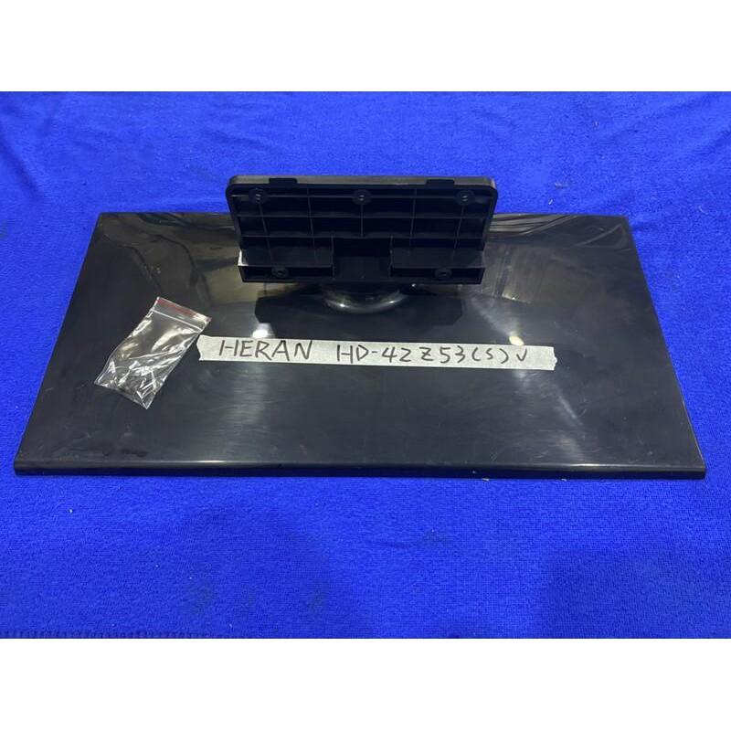 HERAN 禾聯 HD-42Z53(S) 腳架 腳座 底座 附螺絲 電視腳架 電視腳座 電視底座 拆機良品
