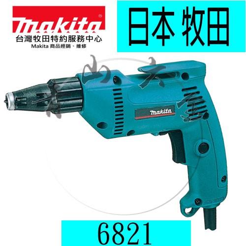 『青山六金』附發票~ Makita 牧田 6821 起子機 自攻螺絲專用 4000轉 輕鋼架浪板 電動起子機日本製造