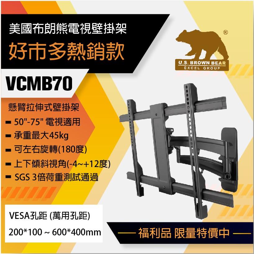 【超值福利良品】好市多熱銷款美國布朗熊 VCMB70 懸臂拉伸式-適用47吋~70吋電視壁掛架 萬用孔距