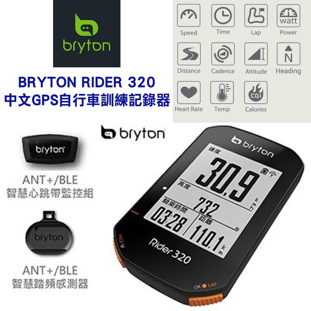 新款BRYTON Rider 320E 中文GPS自行車訓練記錄器Rider 320T(含踏頻感測器&智慧心跳帶監控組)
