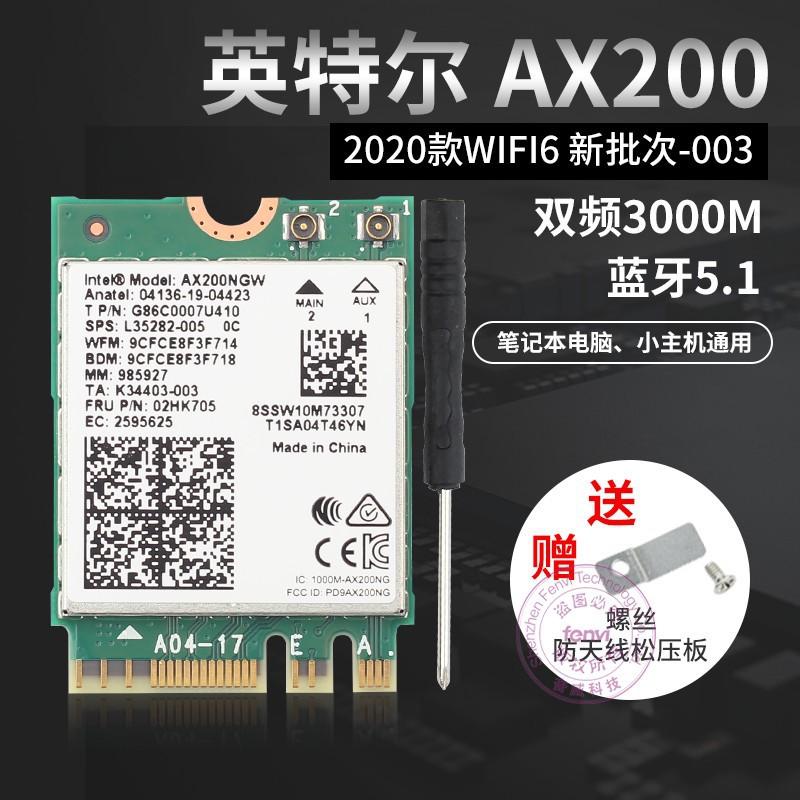┋intel AX210 AX200 9560 9260AC 5G雙頻千兆內置無線網卡5.1藍牙